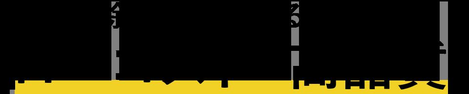 大和市のハウスクリーニング会社クリアライトの高い掃除力が実現する ローコスト・高品質