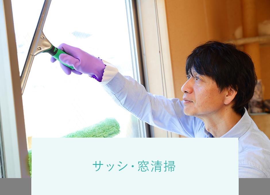 サッシ・窓清掃