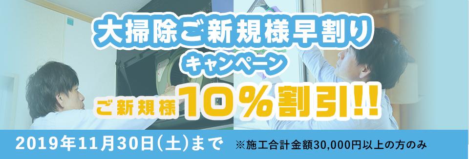 大掃除ご新規様早割りキャンペーン!!